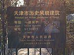 桂林路26号铭牌.jpg