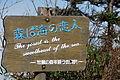森は海の恋人 (5083244677).jpg