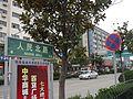 泗阳县人民北路 - panoramio (2).jpg