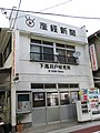 産経新聞 下高井戸専売所 20160305.jpg