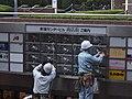 看板メンテ 2009 (4064550060).jpg