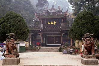 Mount Qingcheng - Image: 青城山
