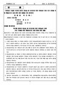 박근혜 정부의 최순실 등 민간인에 의한 국정농단 의혹 사건 규명을 위한 특별검사의 임명 등에 관한 법률.pdf