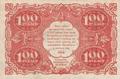100 рублей РСФСР 1922 года. Реверс.png