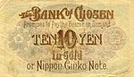 10 Yen in Gold - Bank of Chosen (1911) 02.jpg