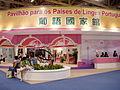 13a Feira Internacional de Macau, Lusofonia area.JPG