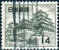 14Yen stamp in 1956.JPG