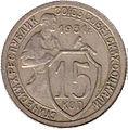 15 kopeek 1931 001.jpg