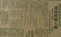 1947.3.6 報紙 二二八事件處理委員會通過組織大綱 Taiwanese Settlement Committee for 228 Incident.png