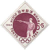 1964 Olympics shooting stamp of Japan.jpg