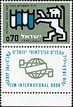 1965 stamps of Israel - International Book Fair.jpg