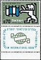 1965 stamps of Israel - International Book Fair.jpg