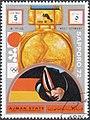 1972 stamp of Ajman Monika Pflug.jpg