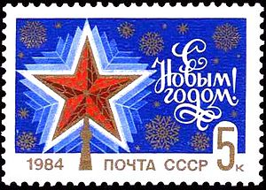 Kremlin stars - A Kremlin star depicted on a 1984 postage stamp