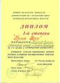1999, А.Лобиков, Диплом победителя конкурса исп. на дух. инстр. ДШИ, 1-ое место.jpg