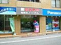 1 Chome Nishiochiai, Shinjuku-ku, Tōkyō-to 161-0031, Japan - panoramio (1).jpg