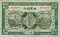 1 Dollar - Fukien Bank, Amoy branch (Undated) 01.jpg