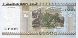 20000-rubles-Belarus-2000-b