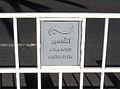 2008 - Marocko - trespråkig skylt i Agadir.JPG