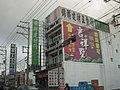 2009-11-01 錦聯建材五金行.jpg