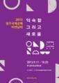 2013년 청주국제공예비엔날레.png