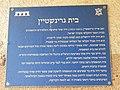 20131012 123219 אריה גרינשטיין היה אחד מחמשת התלמידים הראשונים של בית ספר מקוה ישראל.jpg