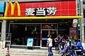 2015-03-20 McDonald's restaurants in China Wuhua District, Yunnan, Kunming (云南省昆明市五华区光华街4号, 中国) DSCF3630.jpg