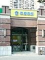 515j store in Suzhou.jpg
