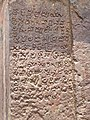A script carved on wall of the temple.jpg