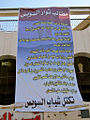 A sign with with the protests demand in Suez.jpg