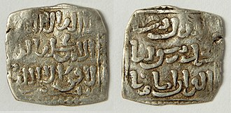 Abu al-Hasan Ali ibn Othman - Dirham minted under the reign of the Marinid ruler Abu al-Hasan ibn Uthman.