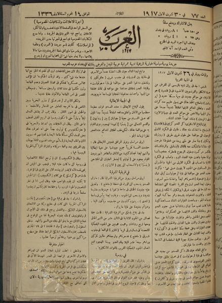 File:Al-Arab, Volume 1, Number 77, October 30, 1917 WDL12312.pdf