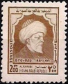 An Syrian stamp from with Al-Farabi's face.png