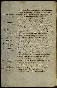 Anthologia Palatina p101.jpg