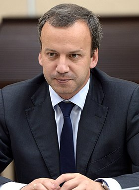Arkady Dvorkovich (2015-09-30).jpg