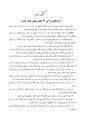 BAHAYIGARI b2.pdf