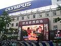 BJ 北京 Beijing 王府井大街 Wangfujing Street Olympus Camera 好友世界商場 Haoyou Emporium Aug-2010.JPG