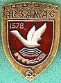 Badge Арзамас1.jpg