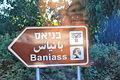Banias (6238416480).jpg