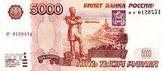 Vorderseite 5000 Rubel
