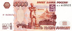 Banknote 5000 rubles (1997) front.jpg