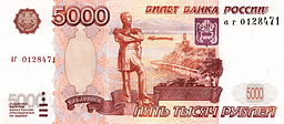 Banknote 5000 rubles (1997) front