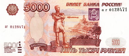 5000 Russian rubles issued in 2006 Banknote 5000 rubles (1997) front.jpg