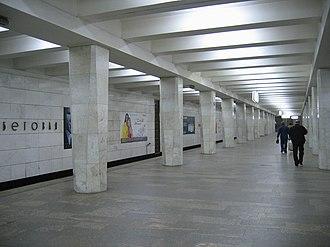 Begovaya (Moscow Metro) - Image: Begovaya mm