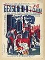 Bezbozhnik u stanka 15-1929.jpg