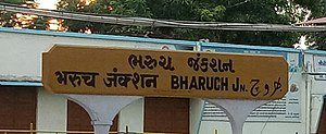 Bharuch Junction.jpg