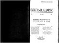 Bolshevik 1927 No10.pdf
