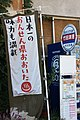 Bus Stop.Taketazu Port.jpg