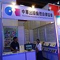 CPMPA-TW booth, Comic Exhibition 20180818.jpg