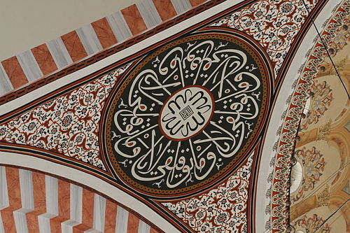 What Is A Mosque Detail: Wikimedia Commons